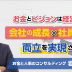 【告知】今後の岩田事務所のイベント