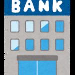銀行が「担保物件の写真を撮らせてください」と言ってきたらヤバいのか?
