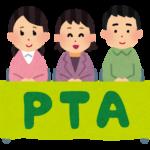 PTAの構造改革は簡単ではありません